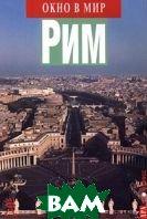 Рим   Серия: Окно в мир   купить