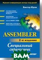 Assembler. Специальный справочник. 2-е изд.  Юров В.И. купить