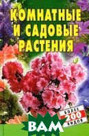 Комнатные и садовые растения. Более 200 видов  А. И. Быховец, В. М. Гончарук купить