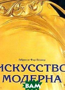 Искусство модерна  Фар-Беккер Г. купить