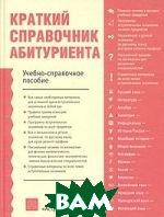 Краткий справочник абитуриента. Учебно-справочное пособие  Кулюкина Л.А. купить