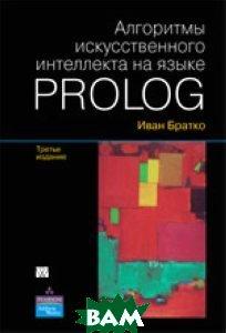 Алгоритмы искусственного интеллекта на языке PROLOG, 3-е издание  Иван Братко купить