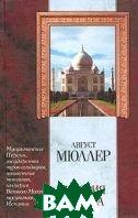 История ислама. От мусульманской Персии до падения мусульманской Испании  Август Мюллер купить