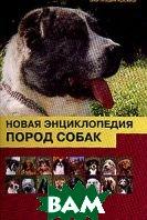 Новая энциклопедия пород собак  Кремер Е.-М. купить