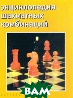 Энциклопедия шахматных комбинаций  Калиниченко Н.М. купить