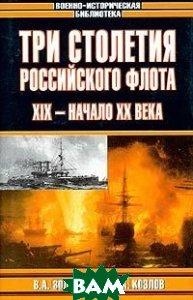 Три столетия российского флота, XIX - начало XX века  Козлов И.А. купить