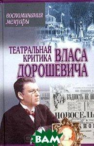 Театральная критика Власа Дорошевича  Дорошевич В. купить