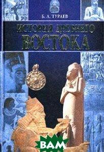 История Древнего Востока  Тураев Б.А. купить