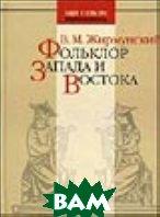 Фольклор Запада и Востока  Жирмунский В.М. купить