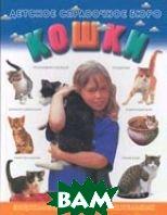Кошки  Фраттини купить