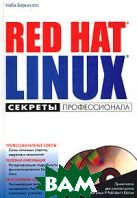 Red Hat Linux. Секреты профессионала  Наба Баркакати купить