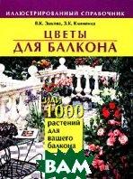 Цветы для балкона, или 1000 растений для вашего балкона: Иллюстрированный справочник  Зыкова В.К. купить