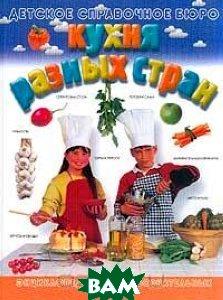 Кухня разных стран. Энциклопедия юного кулинара  Клодин Ролан, Дидье Грожан купить