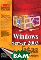 Windows Server 2003. Библия пользователя  Джеффри Шапиро, Джим купить