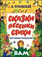 Сказки,песенки,стихи для самых маленьких  Чуковский К.И. купить