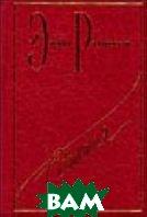 Сочинения в семи томах. Том 7. Игры писателей  Радзинский Э.С. купить