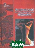 Японский психологический роман  Редько-Добровольская купить