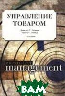 Управление товаром, 3 изд / Product management  Дональд Р.Леманн / Donald Lehmann, Russell Winer купить