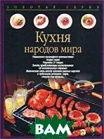 Кухня народов мира   купить