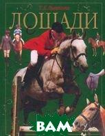 Лошади  Ливанова Т.К. купить