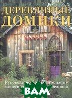 Деревянные садовые домики. Руководство по строительству вашего собственного убежища на природе  Дэвид Стайлес, Джейн Стайлес купить