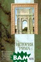 История Рима  С. И. Ковалев купить