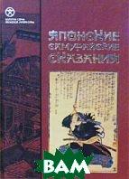 Японские самурайские сказания   купить