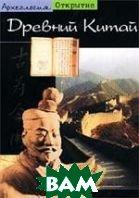 Древний Китай  Дебен-Франкфорт К. купить