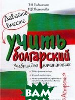 Давайте вместе учить болгарский: Учебник для начинающих  Гливинская В.Н., Платонова И.В. купить