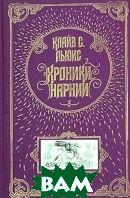 Хроники Нарнии (подарочное издание)  Льюис К. купить