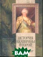История Екатерины Второй  Брикнер А.Г. купить