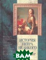 История Петра Великого  Брикнер А.Г. купить