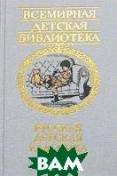 Русская детская классика  Бредихина В.Н. купить