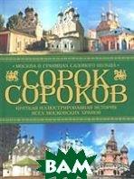 Сорок сороков. Краткая иллюстр. история всех московских храмов.[В 4 т.Т.2]  Паламарчук П.Г. купить