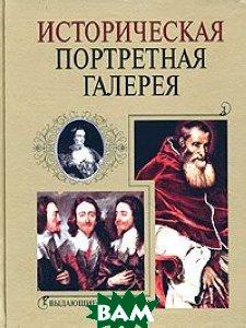 Историческая портретная галерея. Выдающиеся личности  Волковский Н.Л. купить