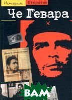 Че Гевара: Спутник революции  Жан Кормье купить