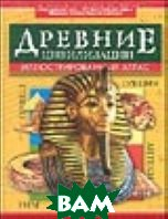 Древние цивилизации. Иллюстрированный атлас  Николсон С. купить