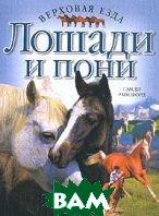 Лошади и пони  Лэнгриш Б. купить