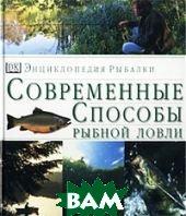 Энциклопедия рыбалки. Современные способы рыбной ловли  Джон Бейли купить