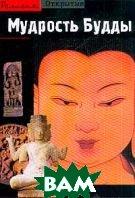 Мудрость Будды  Буаселье Ж. купить