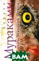 Хроники заводной птицы  Харуки Мураками купить