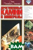 Драгоценные камни и минералы  Суссик-Форнефельд К. купить