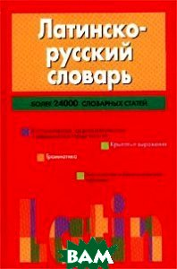 Латинско-русский словарь  Тананушко К.А. купить