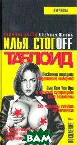 Таблоид: Учебник желтой журналистики  Стогoff купить