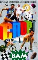 Спорт: Детская олимпийская энциклопедия   Пейдж Д. купить
