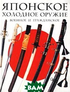 Японское военное и гражданское холодное оружие  Ричард Фуллер, Рон Грегори купить