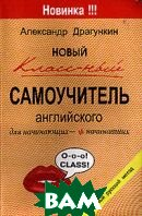 Новый русский метод: Новый классный самоучитель английского для начинающих - и начинавших   Драгункин А.Н. купить