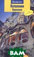 Каталония. Барселона. Путеводитель с мини-разговорником (Polyglott)  Райтер Ю. купить