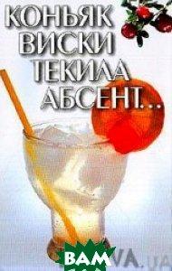 Коньяк, виски, текила, абсент...  Гусев И.Е. купить