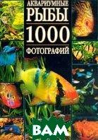 Аквариумные рыбы. 1000 фотографий  М.-П. Пьенуар купить